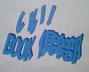 いい!BOOK 倶楽部