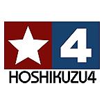 ☆★☆HOSHIKUZU4☆★☆