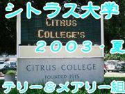 Citrus☆College※2003年8月組※
