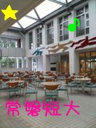 常磐短期大学☆