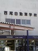 西尾自動車学校 aka 西自☆
