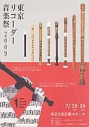 東京リコーダー音楽祭Fan.Com
