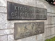 京都外国語大学2012年度入学(210