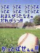 川越南高校野球部♪