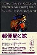 A・E・コッパード