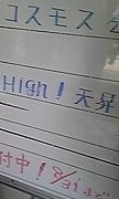 High!天昇(ハイテンション)