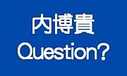内博貴とQuestion?