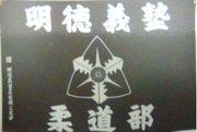 明徳義塾柔道部