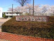 群馬県大泉町立東小学校