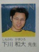 下川和大先生を応援する!