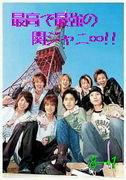 ∞東京ドームで8人エイト復活∞