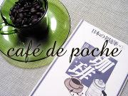 café de poche