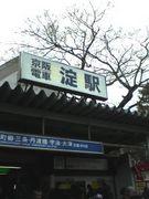 集え!淀駅活用組!!