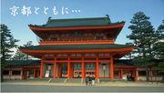 梅子の旅の友〜京都篇