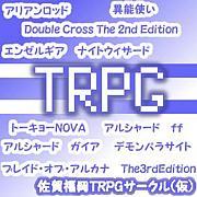 九州北部TRPG(仮)GENESI'z