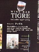 ☆ワインバー ティグル☆