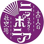 スナックニッポニア(@西新宿)