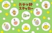 misoji-club  おやつ部