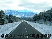 奈良スノーボード BKC