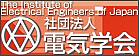 電気学会<IEEJ>
