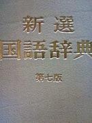 国語辞典を読むのが好き