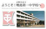 鴨島第一中学校
