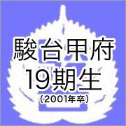 駿台甲府高等学校 19期生