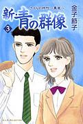 金子節子先生の漫画が好き!
