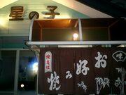 北軽井沢お好み焼き「星の子」