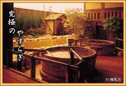 「風呂」26会