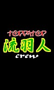 TOPPATOP流羽人crew