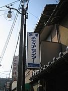 丹後・宮津TV〜開局しますた〜