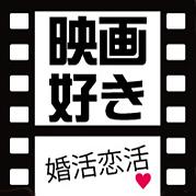 婚活恋活♪映画好き!【福岡】