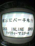 【東京にバーチを!!】