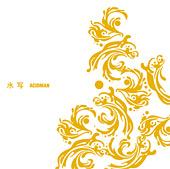 水写 -ACIDMAN-
