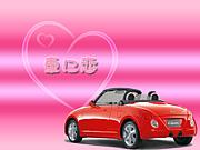 ♡愛車に恋してる♡