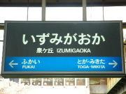 ☆★泉ヶ丘★☆ (ガオカ)