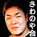 縁〜エニシ〜(旧さわの屋会)
