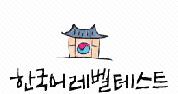 KLT(韓国語レベルテスト)