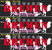 Bremen  雪山好き集まれ!!