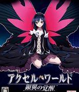 アクセルワールド〜銀翼の覚醒〜