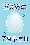 2008年7月出産予定日