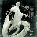 陰陽座『道成寺蛇ノ獄』