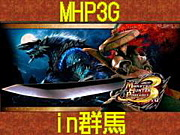 MHP3 モンハン3rd in群馬