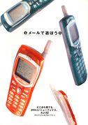 スケルトンな携帯・PHS