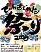 てぃんさぐぬ花祭り2006
