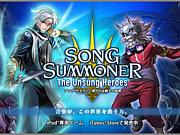 ソングサマナー SONG SUMMONER