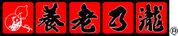 養老乃瀧で出禁になる。