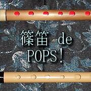 篠笛 de POPS!