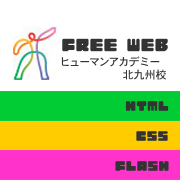 Webフリー、授業の会